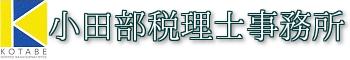 小田部税理士事務所